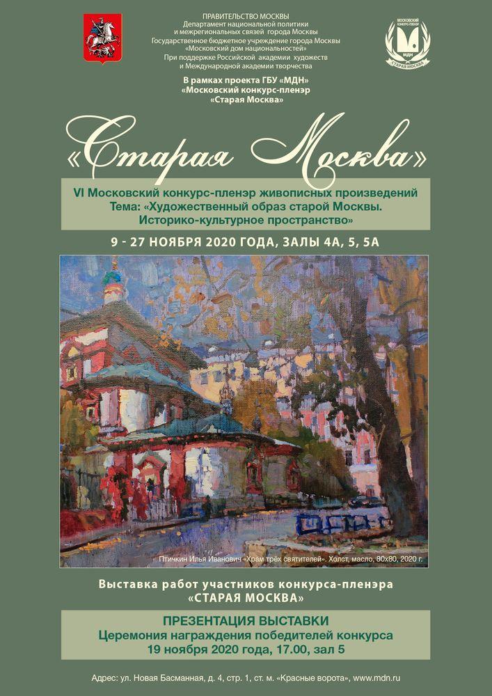 Московский конкурс-пленэр живописных произведений «Старая Москва»