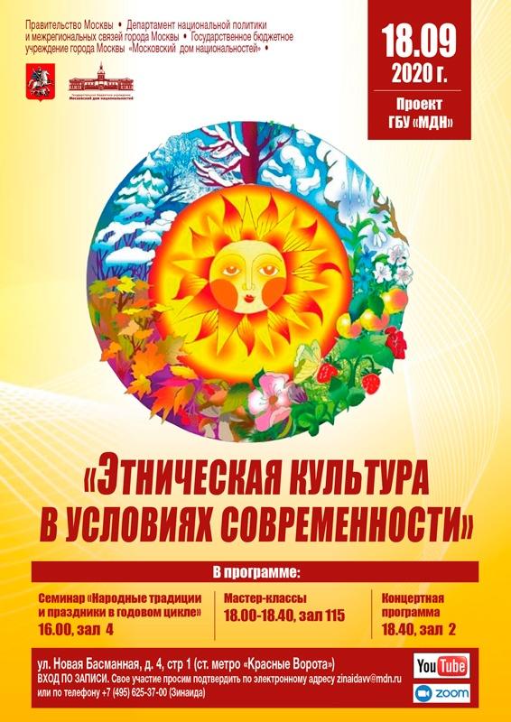 Семинар «Народные традиции и праздники в годовом цикле» в рамках проекта ГБУ «МДН»