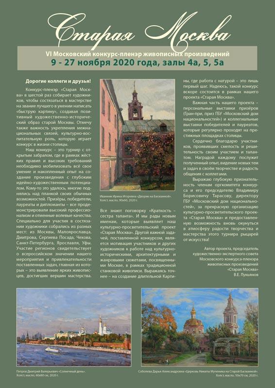 Итоговая выставка VI Московского конкурса-пленэра живописных произведений «Старая Москва» в рамках проекта ГБУ «МДН»