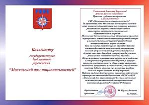 Поздравление коллективу ГБУ «МДН» с днем рождения Дома от РКПС