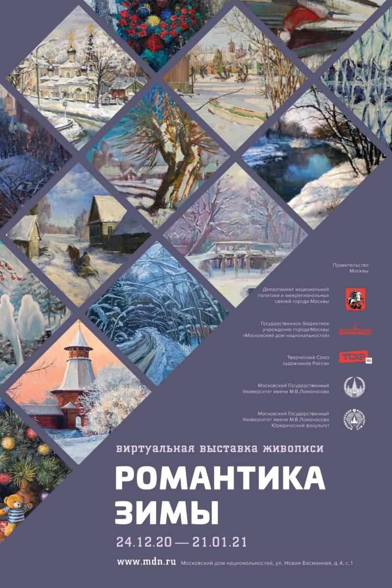 Творческий союз художников России. Коллективная выставка живописи «Романтика зимы»
