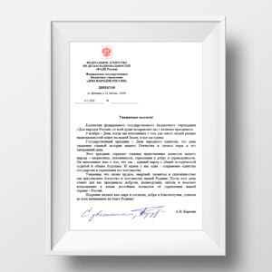 Поздравление коллектива ГБУ «МДН» с Днем народного единства от ФАДН