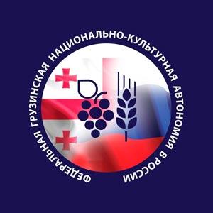 Федеральной Грузинской национально-культурной автономии в России - 5 лет!