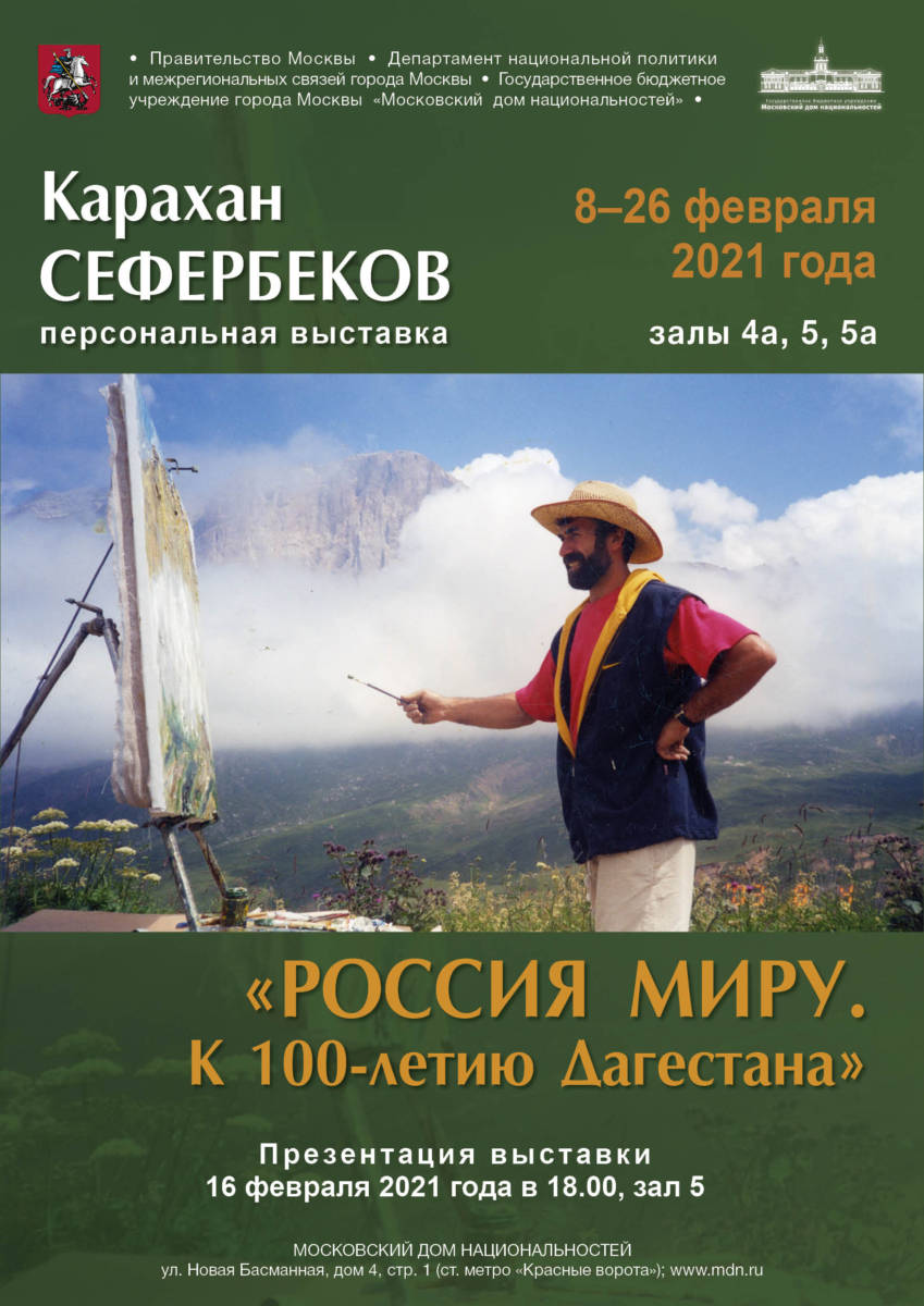 Персональная выставка Карахана Сефербекова «Россия Миру. К 100-летию Дагестана»