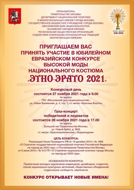 Конкурсный день Юбилейного Евразийского Конкурса высокой моды национального Костюма «Этно-Эрато»