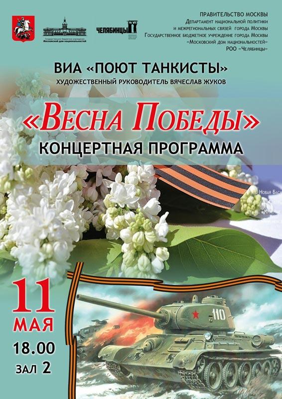 РОО «Челябинцы». Концерт «Весна Победы»