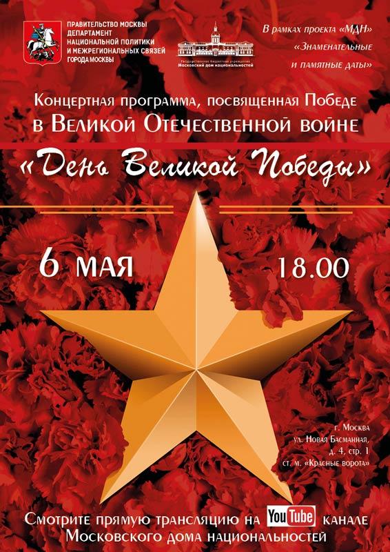 Концертная программа, посвящённая Победе в Великой Отечественной Войне «День Великой Победы»