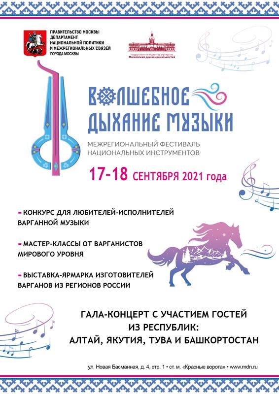 Межрегиональный фестиваль национальных инструментов «Волшебное дыхание музыки»