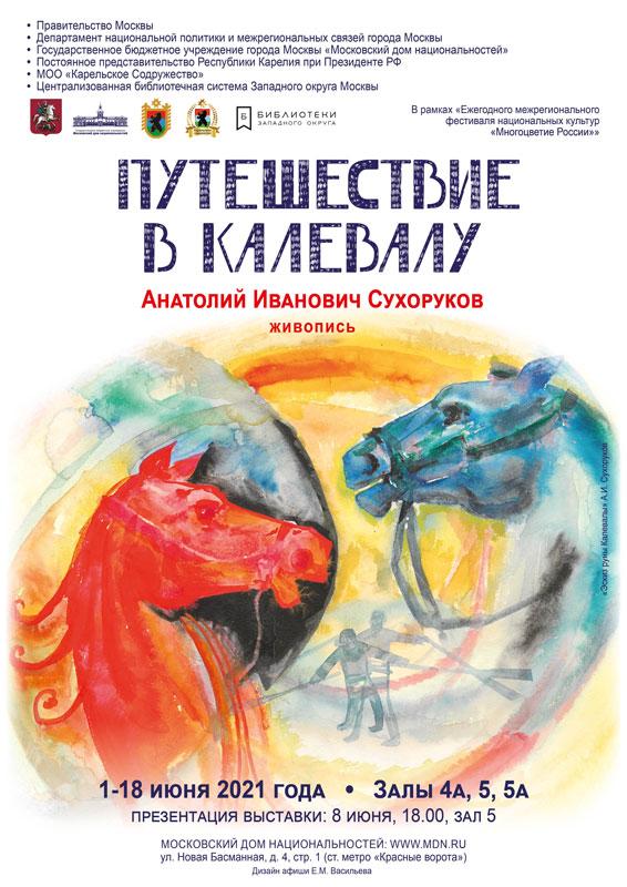 Выставка живописных работ А.И. Сухорукова «Путешествие в Калевалу»