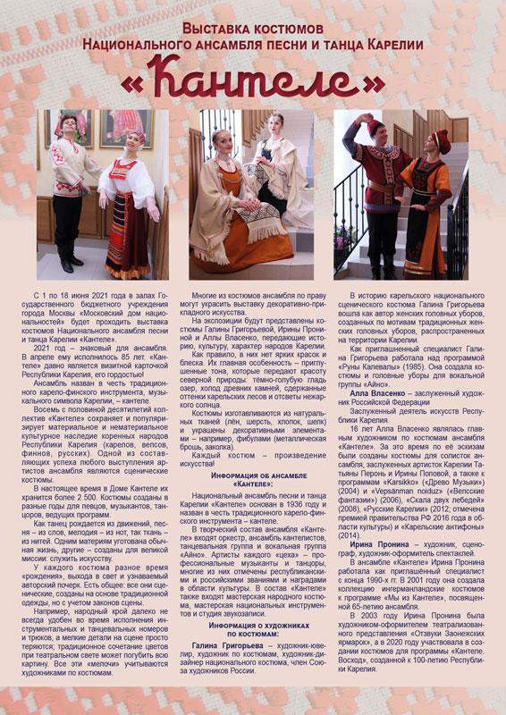 Выставка костюмов Национального ансамбля песни и танца Карелии «Кантеле»
