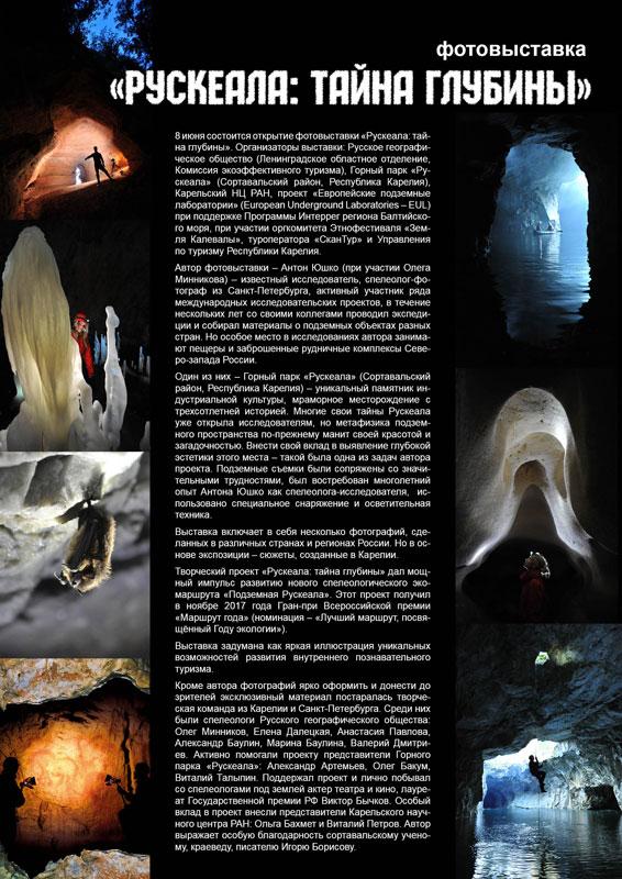 Фотовыставка «Рускеала: тайна глубины»