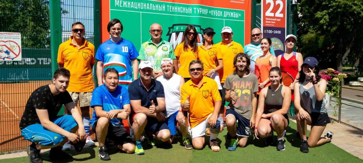 Межнациональный теннисный турнир «Кубок дружбы» в рамках проекта ГБУ «МДН»