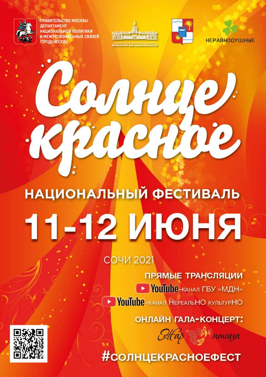 Гала-концерт Национального фестиваля «СОЛНЦЕ КРАСНОЕ»