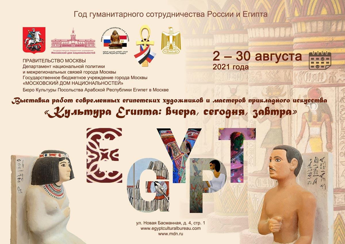 Выставка работ современных египетских художников и мастеров прикладного искусства «Культура Египта: вчера, сегодня завтра»