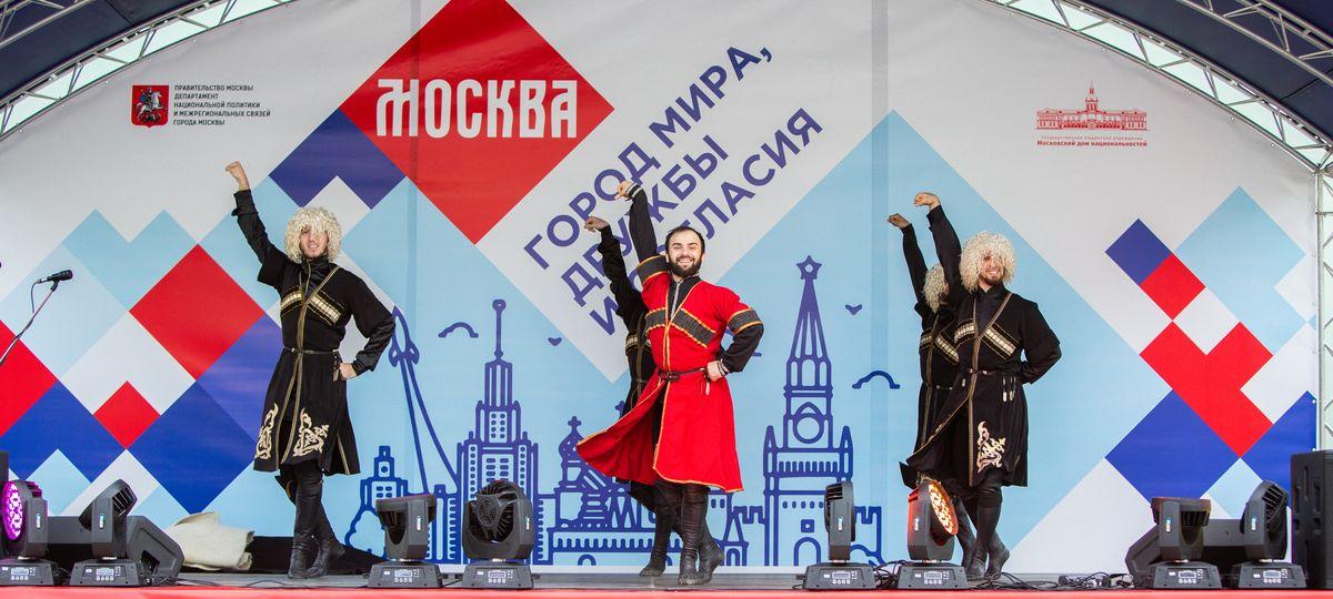 Социально-значимая акция «Москва – город мира, дружбы и согласия» в рамках проекта Социально-значимая акция «Москва – город мира, дружбы и согласия»