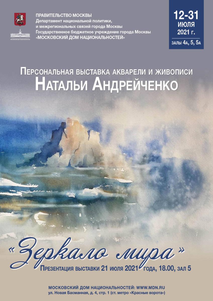 Персональная выставка акварели и живописи Натальи Андрейченко «Зеркало мира»
