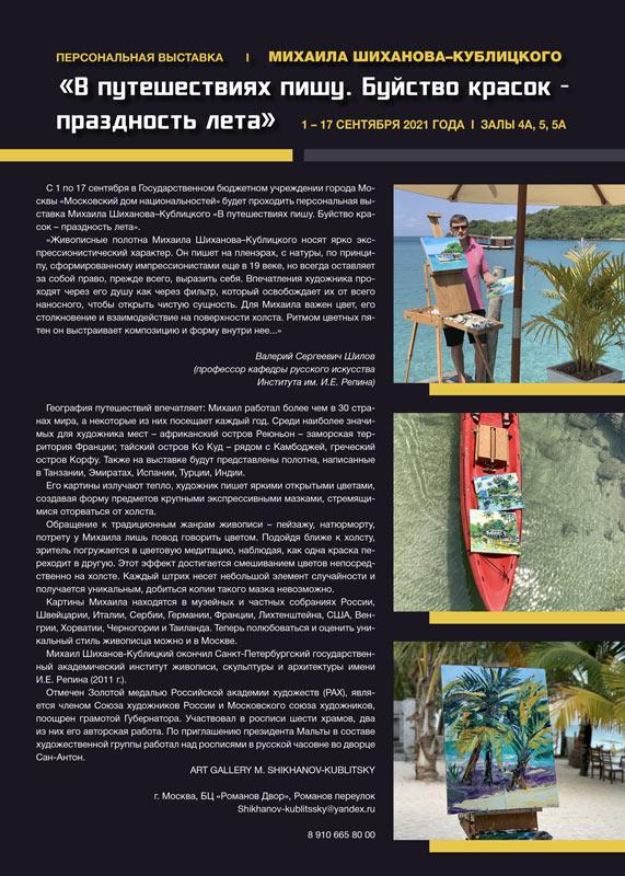 Персональная  выставка Михаила Шиханова–Кублицкого «В путешествиях пишу. Буйство красок — праздность лета»