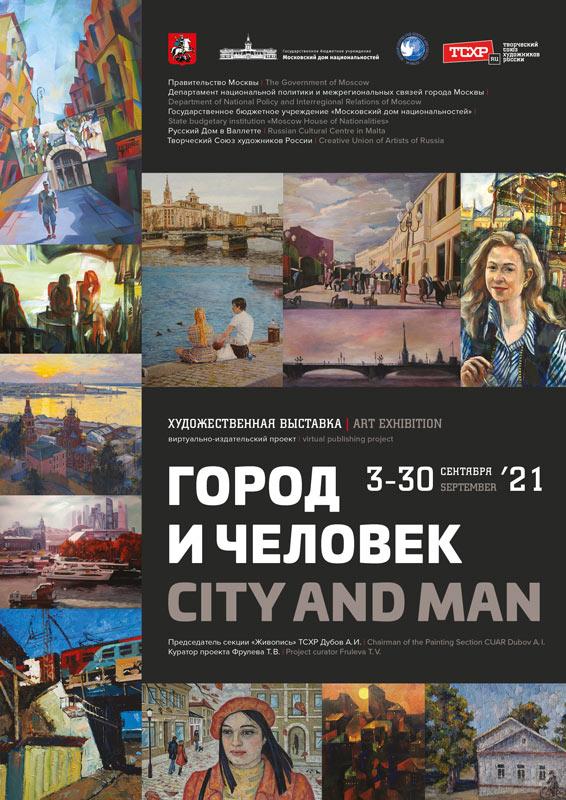 ООО «Творческий союз художников России». Виртуальная коллективная выставка живописи современных художников «Город и Человек»