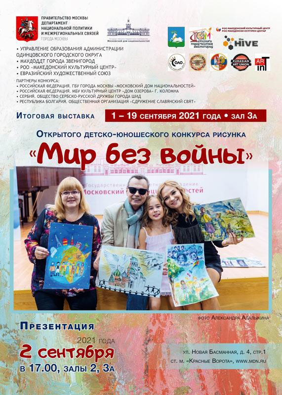РОО «Македонский культурный центр». Итоговая выставка Открытого детско-юношеского конкурса рисунка «Мир без войны»
