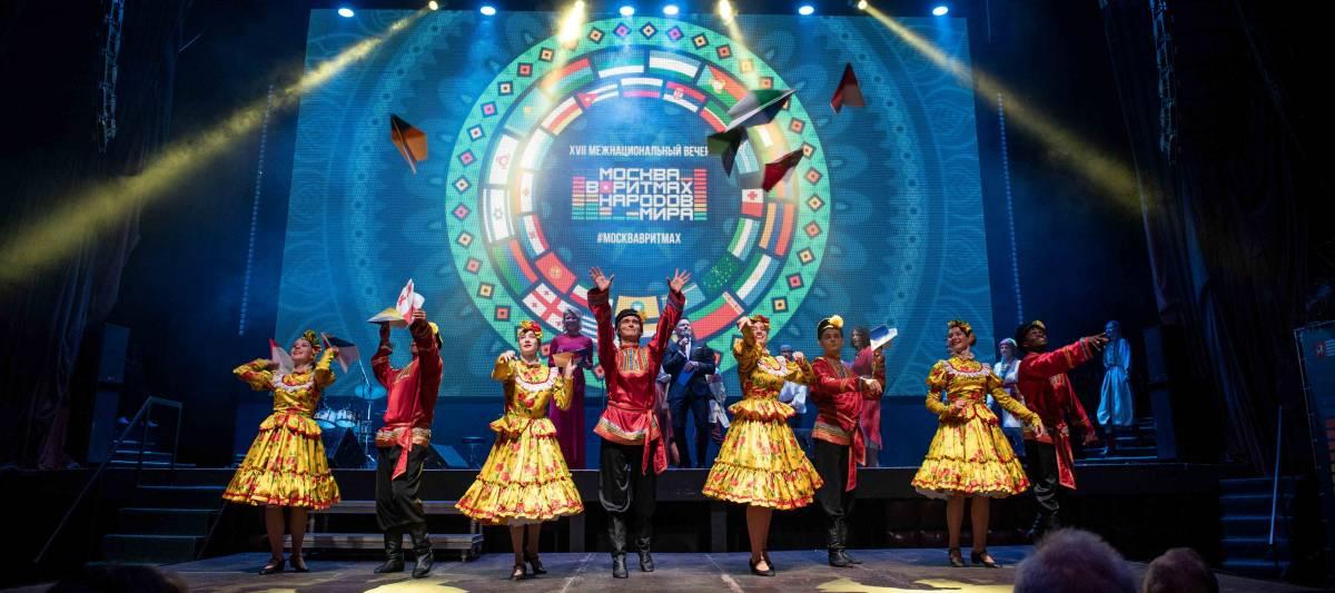 XVII Межнациональный вечер «Москва в ритмах народов мира» в рамках проекта ГБУ «МДН»