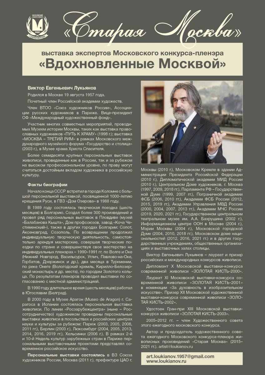 Выставка работ экспертов Московского конкурса-пленэра «Старая Москва» «Вдохновленные Москвой»