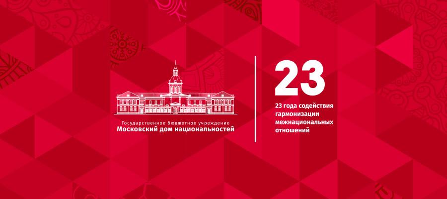 Сегодня наш любимый Дом национальностей отмечает свой день рождения!